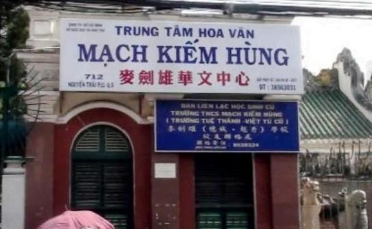 Trường Hoa ngữ Mạch Kiếm Hùng